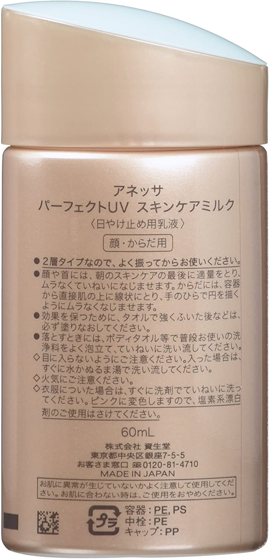 Thumbnail of アネッサ パーフェクトUV スキンケアミルク SPF50+ 60mL3$