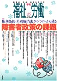 季刊 福祉労働149号 特集:権利条約・差別解消法ガイドラインから見る障害者政策の課題