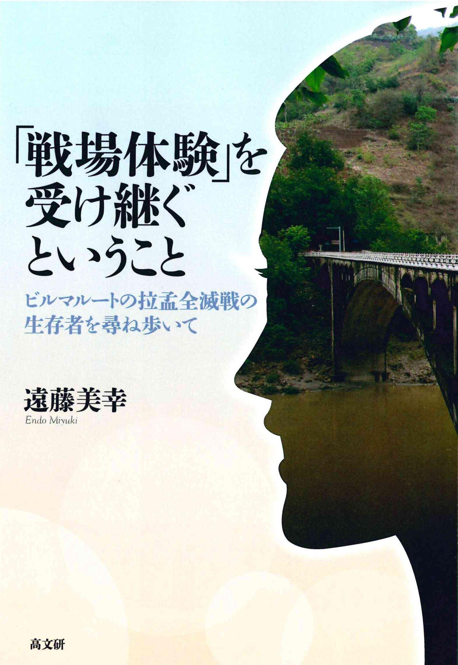 Senjo taiken o uketsugu to iu koto : Biruma ruto no ramo zenmetsusen no seizonsha o tazunearuite. pdf