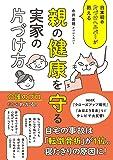 日本初の片づけヘルパーが教える親の健康を守る実家の片づけ方