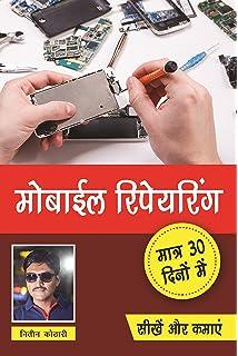 In hindi file repairing pdf mobile