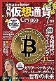 月刊仮想通貨2019年 7月号 vol,16