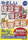 5訂版 やさしい建設業簿記と経理実務