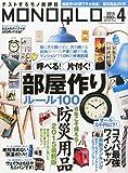 MONOQLO (モノクロ) 2015年 04月号 [雑誌]