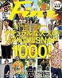 Fine(ファイン) 2018年 08 月号 [ナチュラルな大人のリアル夏服SNAP1000!]