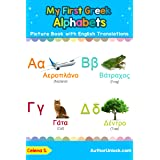 My First Greek Alphabets Picture Book with English Translations: Bilingual Early Learning & Easy Teaching Greek Books for Kid