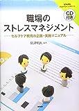 職場のストレスマネジメント(CD付き): セルフケア教育の企画・実施マニュアル