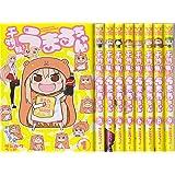 干物妹(ひもうと)!うまるちゃん コミック 1-9巻セット (ヤングジャンプコミックス)
