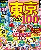 るるぶ東京ベスト100 (るるぶ情報版地域)