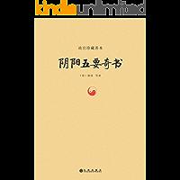故宫珍藏善本:阴阳五要奇书