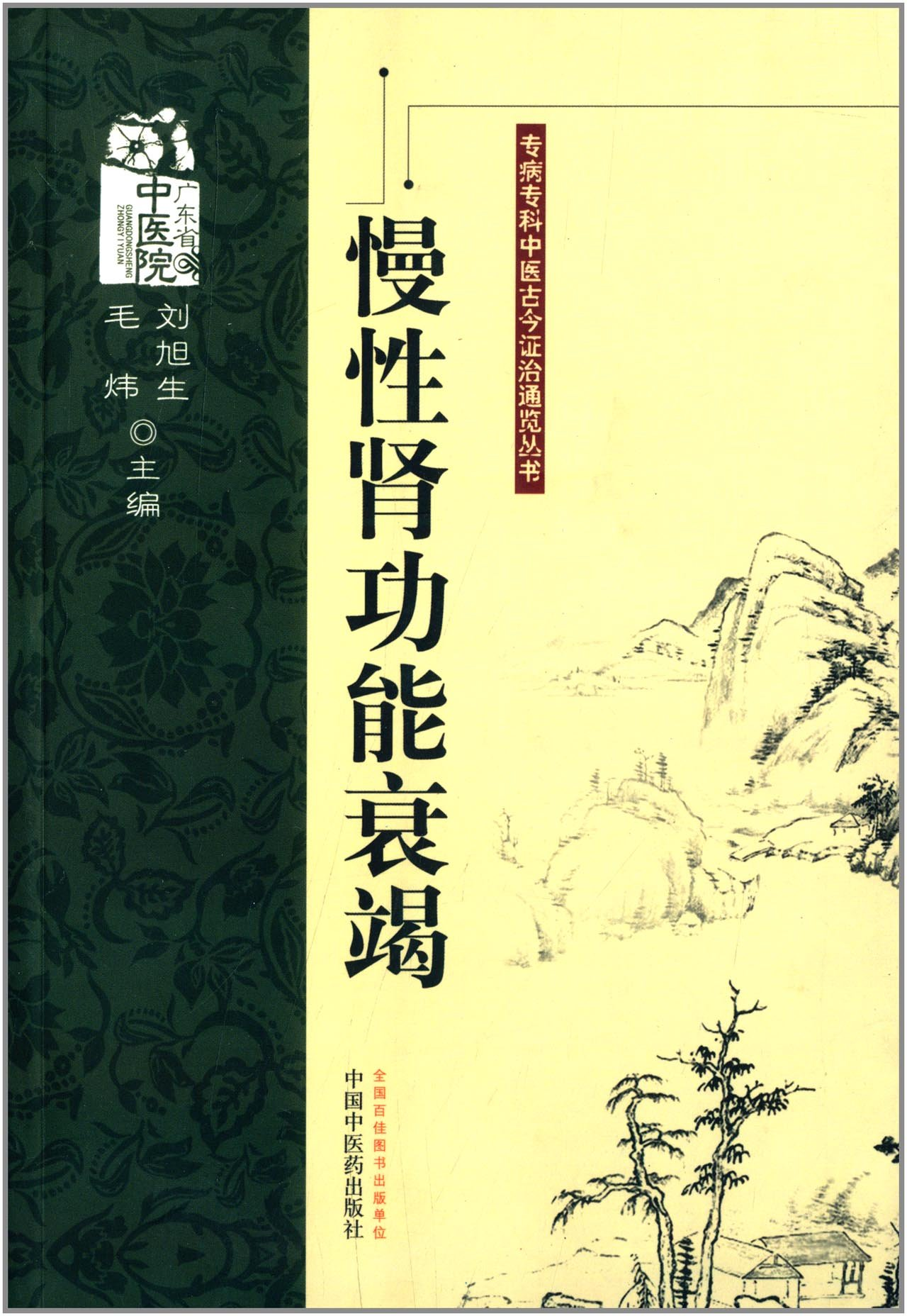 Chronic Renal Failure Specifically Ancient Disease Specialist Tcm Treatment Browse Through Books Chinese Edition Liu Xu Sheng Mao Wei Zhu 9787513211666 Amazon Com Books