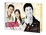 [DVD]恋したい DVD-BOX4