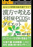 あなたの卵巣年齢何歳ですか? 漢方で考える不妊症PCOSとダイエット: ダイエットでなぜ卵子が若返る? 漢方と薬膳で考える不妊症