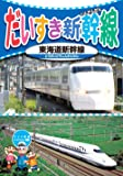 だいすき 新幹線 3 東海道新幹線 KID-1803 [DVD]