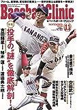 """Baseball Clinic(ベースボールクリニック) 2018年 11 月号 [特集:投手の""""謎""""を徹底解剖!]"""