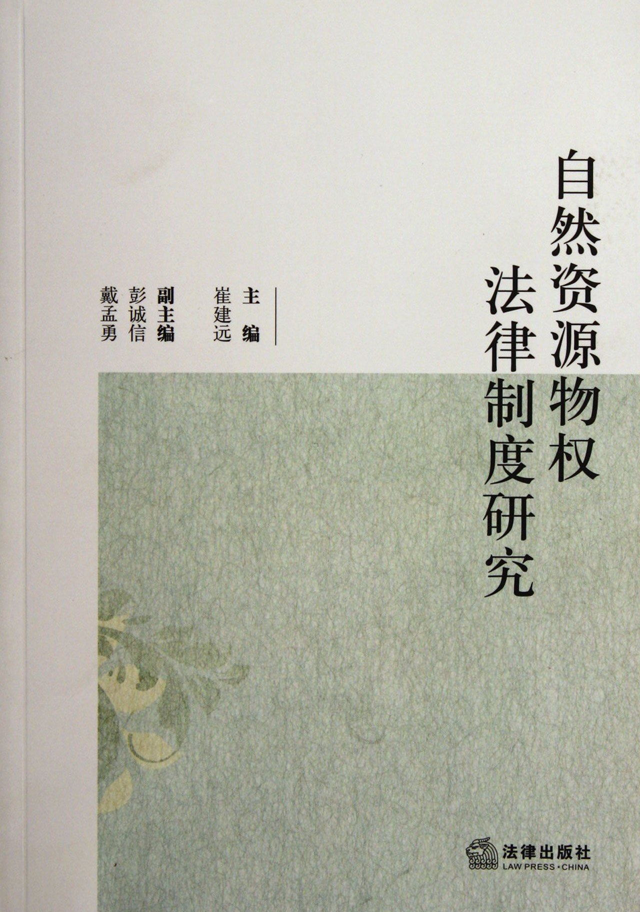 Download Research on the Legal System of Real Right of Natural Resources (Chinese Edition) ebook