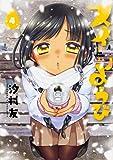 スイようび (4) (MFコミックス フラッパーシリーズ)