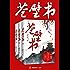 苍壁书(共3册)(南《琅琊榜》北《苍壁书》,晋江人气作家青林之初朝堂权谋巅峰之作。与《鹤唳华亭》、《庆熹纪事》被称之为晋江三大权谋神书!)