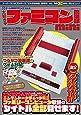 大好き! ファミコン倶楽部mini (SAKURA・MOOK 13)