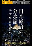 日本経済の分水嶺:平成から令和へ (22世紀アート)