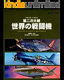第二次大戦世界の戦闘機―1939―1945