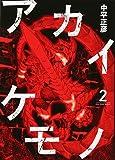 アカイケモノ 2 (画楽コミックス愛蔵版コミックス)