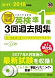 【CD2枚付】2017-2018年対応 短期完成 英検準1級3回過去問集 (旺文社英検書)