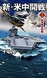 新・米中開戦1 台湾独立の闇 (ヴィクトリー・ノベルス)
