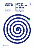 第一推动丛书·物理系列:时间之箭(新版)(诺贝尔物理学奖得主普利高津郑重推荐)
