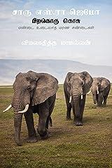 சாரு எஸ்.ரா ஜெமோ பிறகொரு கொசு (Tamil Edition) Kindle Edition