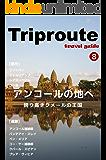 Trip Route 8 カンボジア編  2019(アンコールワット プノンペン シアヌークビル): ガイドブック