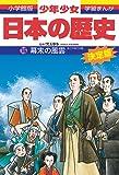 幕末の風雲―江戸時代末期 (小学館版学習まんが―少年少女日本の歴史)