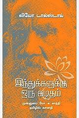 இந்துக்களுக்கு ஒரு கடிதம். (Tamil Edition) Kindle Edition