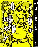 言ったよきいちゃん! 1 (ヤングジャンプコミックスDIGITAL)