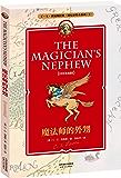 纳尼亚传奇系列1:魔法师的外甥(中英双语典藏版)(附配套英文朗读免费下载)