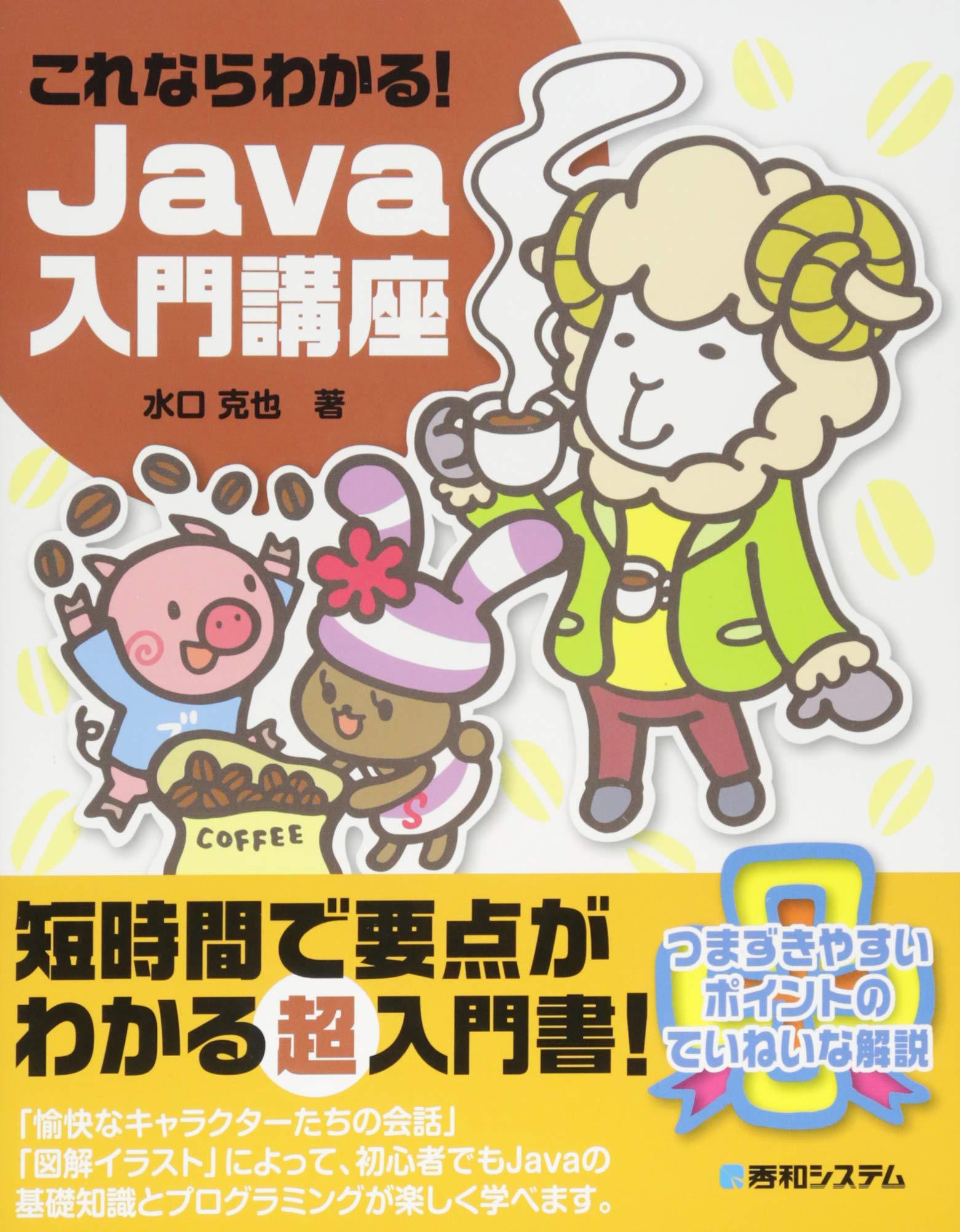 これならわかる!Java入門講座の表紙