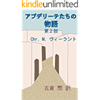 abuderitetatinomonogatari dainibu (Japanese Edition)