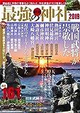 最強の成功神社 2019 (DIA Collection)