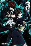 PSYCHO-PASS サイコパス 2 3 (コミックブレイド)