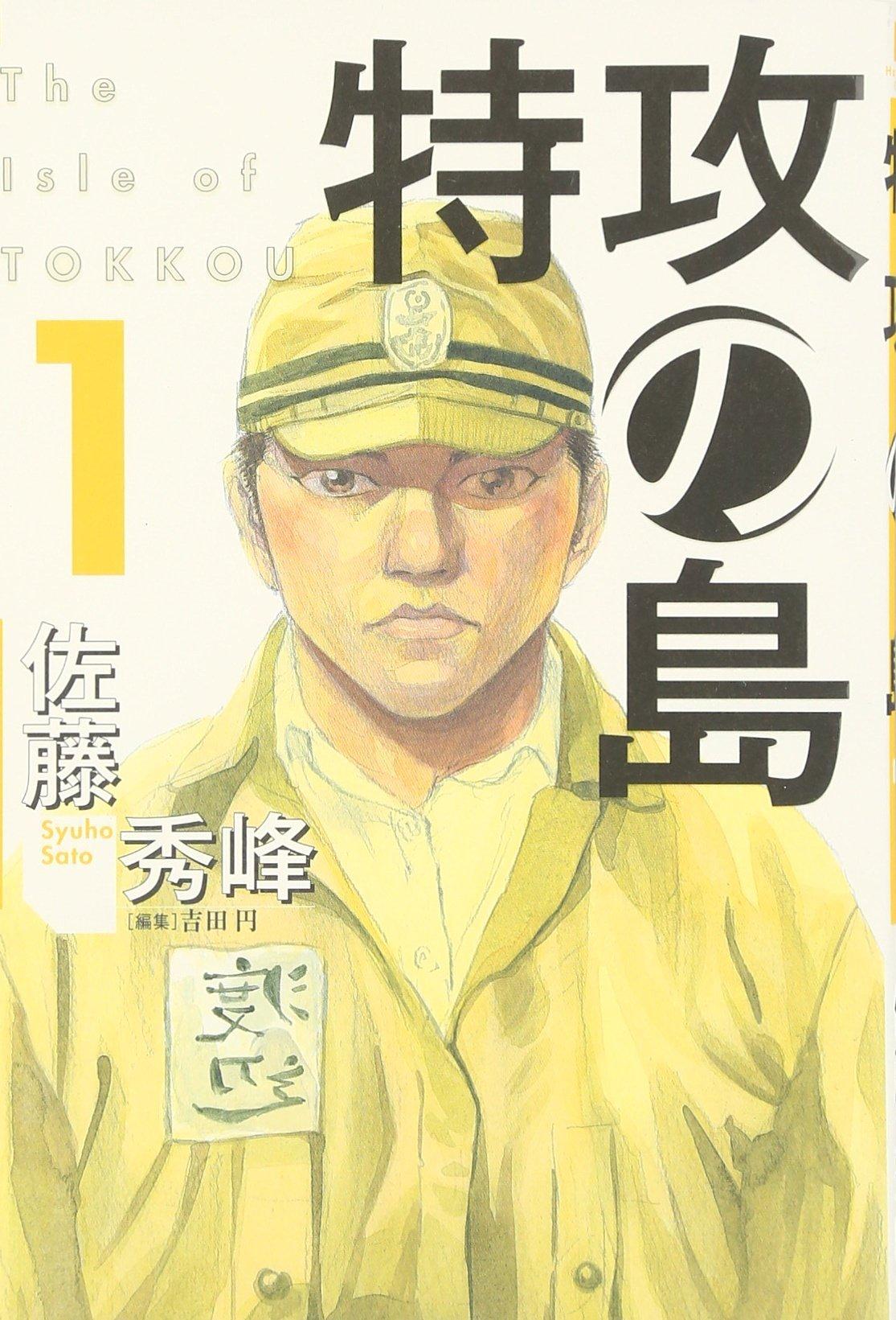 特攻の島 1 (芳文社コミックス) | 佐藤 秀峰 |本 | 通販 | Amazon