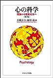 心の科学[第2版]: 理論から現実社会へ