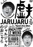 ジャルジャルのおじゃら [DVD]