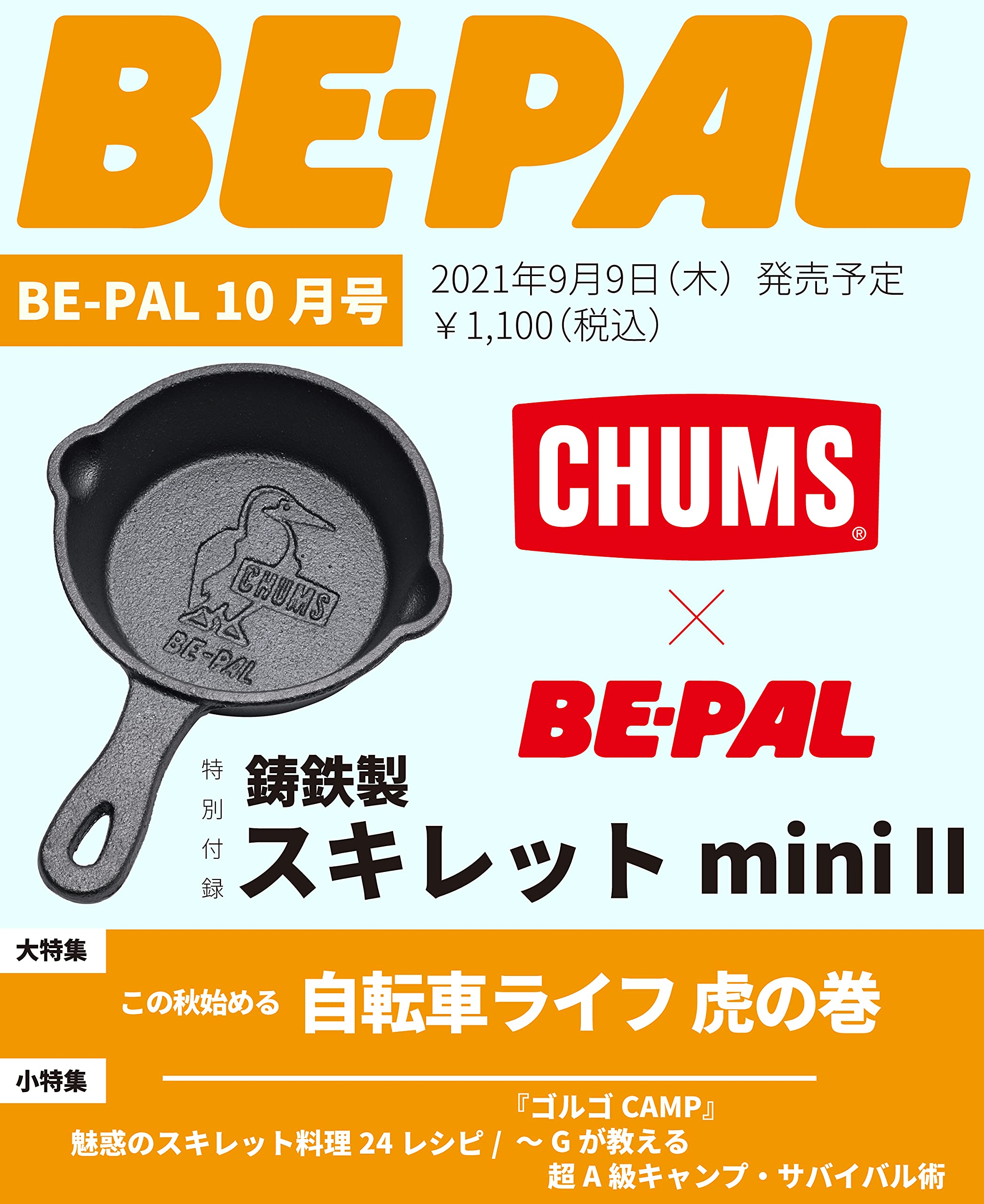 BE-PAL(ビーパル) 2021年10月号付録はCHUMS(チャムス)鋳鉄製スキレットminiII