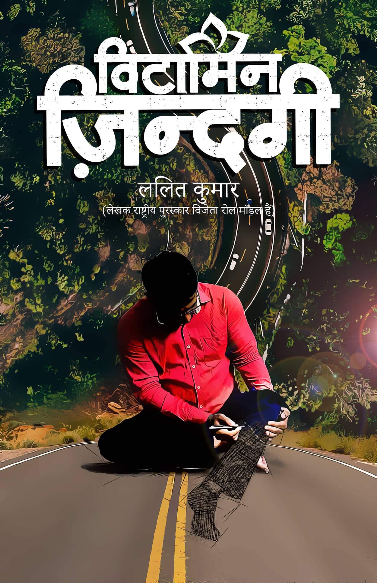 Vitamin Zindagi-Lalit Kumar