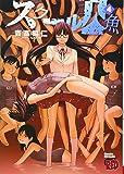 スクール人魚(4)(チャンピオンREDコミックス)