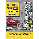 カンボジア情報ガイド2015-2016