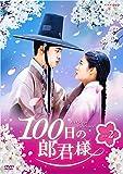 100日の郎君様 DVD-BOX 2