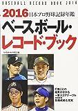 ベースボール・レコード・ブック〈2016〉