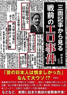 嘘八百―広告ノ神髄トハ何ゾヤ? (...