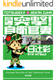 突撃! 自衛官妻 (1) (ぶんか社コミックス)